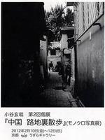 「中国路地裏散歩」小谷玄哉モノクロ写真展