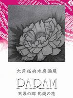 大角拓央木炭画展【PARAM~天涯の郷化楽の花~】