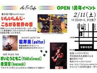 HiFi Cafe一周年イベント