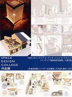 スペースデザインカレッジ作品展