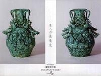 藤信知子展「花への挑戦状」