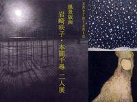岩崎咲子・本岡千尋二人展風景版画