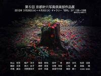 第5回・京都針穴写真倶楽部作品展
