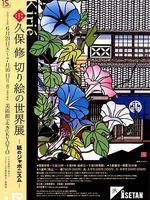 久保修切り絵の世界展~紙のジャポニスム
