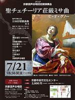 京都混声合唱団定期演奏会