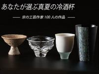 あなたが選ぶ真夏の冷酒杯~京の工芸作家100人の作品