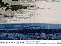瀬和居孝一木版画展