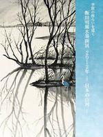 飯田明風水墨画展~日本の山河