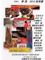 第58回青美2012秋季展