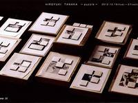 田中広幸展~puzzle