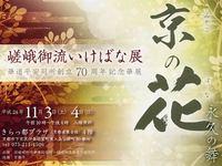 嵯峨御流いけばな展「京の花・永久の舞」