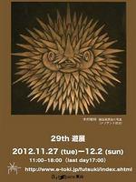 第29回銅版画グループ遊展