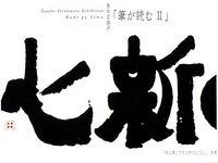 筆が読むII~島本田鶴子書展