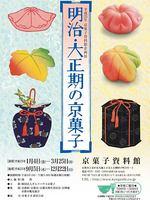 明治・大正期の京菓子
