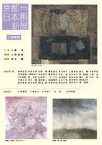 第5回京都日本画新展
