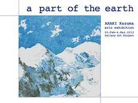あらきかずま個展~a part of the earth