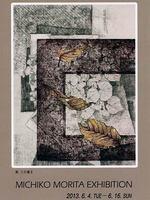 森田道子銅版画展