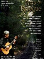 藤井眞吾ギターコンサートシリーズvol.78《バロック》