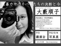 大藪順子写真展「STAND~性的暴力サバイバー達の素顔」