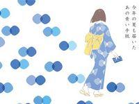 椿屋・辻ヒロミ2人展「なつのたより2013~月草の手紙」