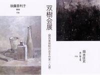 双樹会展~関西美術院の若手作家二人展