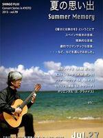 藤井眞吾ギターコンサートシリーズvol.79~夏の思い出