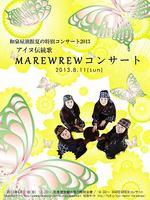 アイヌ伝統歌「MAREWREW~マレウレウ」コンサート
