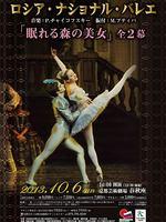 ロシア・ナショナル・バレエ『眠れる森の美女』全2幕
