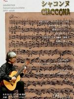 藤井眞吾ギターコンサートシリーズvol.80《シャコンヌ Ciaccona》