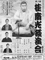 第2回桂南光独演会