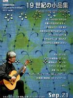 藤井眞吾ギターコンサートシリーズ