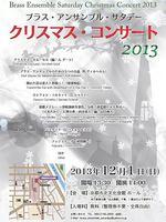 ブラス・アンサンブル・サタデー クリスマス・コンサート2013
