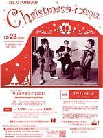 ガレリアかめおか~クリスマスライブ2013
