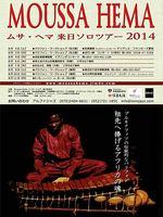 西アフリカ・ムサヘマ来日ソロコンサートツアー2014