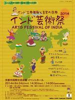 インド芸術祭2014