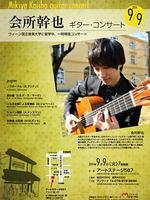 会所幹也ギター・コンサート
