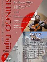 藤井眞吾ギターコンサートシリーズvol.92《西班牙 Espana》