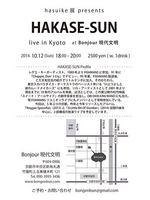 HAKASE-SUN live