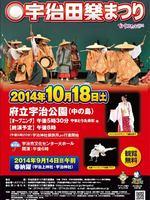 源氏ろまん2014~宇治田楽まつり