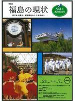 特別展~東日本大震災・原発事故から3年半余り~福島の現状