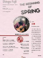 藤井眞吾ギターコンサートシリーズvol.96