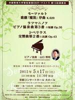 京都教育大学管弦楽団OBオーケストラ第13回演奏会