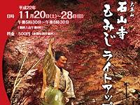 石山寺狂言十八番のサムネイル