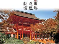 楽天世界遺産劇場第15回上賀茂神社