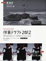 作家ドラフト2012