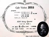 Cafe Violon 演奏会