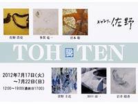 TOH・TEN〈騰展〉