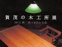 賀茂の木工所展~育つ家具と木器