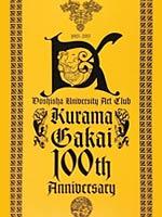 同志社大学美術部クラマ画会創部100周年記念展