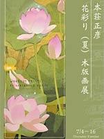 本荘正彦~花彩り(夏)木版画展